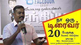 Download நா ஒரு டிரைவர் - 20 பேருக்கு வேலை கொடுக்க முடியுது ! - Seenivasan Video