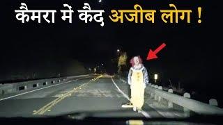 Download कैमरा में कैद सबसे रहस्यमयी और डरावनी चीजे ! | The most mysterious thing caught on dashcam/camera Video