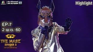 Download กอดฉันไว้ - หน้ากากหมาป่า   The Mask Singer 3 Video