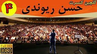Download Hasan Reyvandi HD - Selection 4 | گلچین کنسرت - حسن ریوندی Video