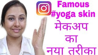 Download मेकअप करने का नया तरीका!Step by step yoga skin makeup tutorial|Kaur Tips Video
