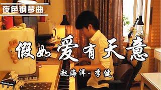 Download 假如爱有天意 钢琴版 夜色钢琴 Video