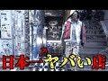 Download 日本一ヤバい服屋で高額自腹じゃんけん対決!!! Video