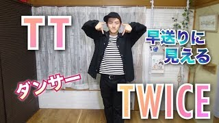 Download 【TWICE】″TT″ 音だけ2倍速でダンサーが踊ってみた!早送りに見えるTT! Dancing to 2X speed music. (It's not just fast-forwarding) Video