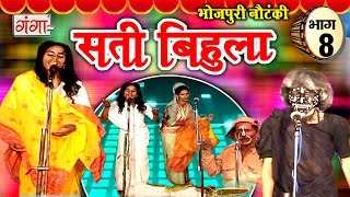 Download सती बिहुला (भाग-8)   Bhojpuri Nautanki   Nautanki Nach Programme Video