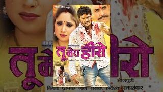 Download Latest Bhojpuri Movie || Tu Mera Hero || तु मेरा हीरो || Khesari Lal Yadav Video