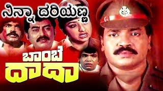 Download Bombay Dada Movie Songs || Ninna Daariyanna || Tiger Prabhakar || Vani Viswanath Video