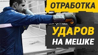 Download Бокс тренировки ЖЕСТКОГО удара на мешке Video