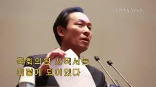 Download 우상호 ″박근혜 대통령 탄핵소추안 부결시 의원직 총사퇴″ Video
