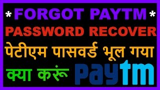 Download How to find my lost or forgotten/forget PayTM Password? PayTM passowrd bhool gaya? Hindi video Video