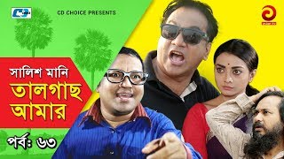 Download Shalish Mani Tal Gach Amar | Episode - 63 | Bangla Comedy Natok | Siddiq | Ahona | Mir Sabbir Video