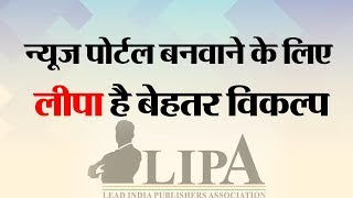 Download LIPA is better option for making news portel।Services of LIPA। Know 10 reasons Video