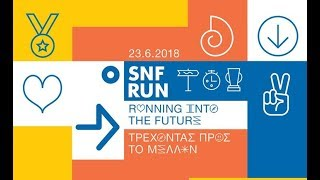 Download SNF RUN 2018: Τρέχοντας προς το Μέλλον Video