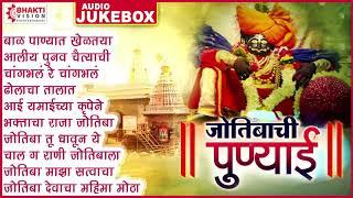 Download टॉप १० जोतिबा देवाची भक्तिगीते   Jyotibachi Punyayi   जोतिबाची पुण्याई Video