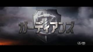 Download 1/20(土)公開『ガーディアンズ』予告編 Video