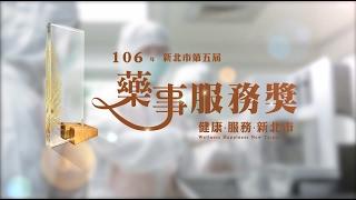 Download 新北市第5屆藥事服務獎1分鐘短片 Video