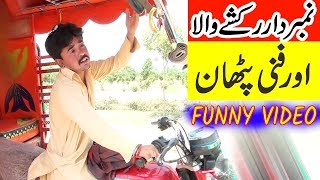 Download Numberdaar Rikshawala or Funny Pathan - Numberdar Tv Video