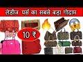 Download Ladies Purse Wholesale market !! लेडीज पर्स का मार्किट !! Sadar Bazar Delhi !! Video