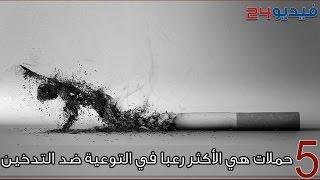 Download 5 - حملات هي الأكثر رعبا في التوعية ضد التدخين Video