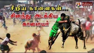 Download சீறிய காளைகள்... சினந்து அடக்கிய காளையர் Avaniyapuram  Jallikattu 2020 Video