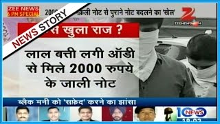 Download Brother-Sister printed fake notes of 2000 rupees in Mohali Video