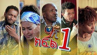 Download Ethiopia: ዘጠነኛው ሺህ ክፍል 1 - Zetenegnaw Shi Drama Part 1 Video
