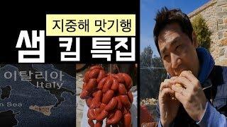 Download 스페인부터 시칠리아까지!! 샘 킴 [지중해 맛기행 종합편] Video