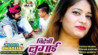 Download विदेशी लुगाई   शानदर कॉमेडी काका भतीजा कॉमेडी शो   Kaka Bhatija Comedy Show Part -24   PRG Video