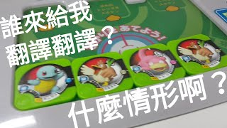 Download Pokemon Tretta 40 快投互相傷害啊! Video
