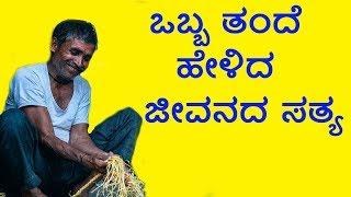 Download ಒಬ್ಬ ತಂದೆ ಹೇಳಿದ ಜೀವನದ ಸತ್ಯ - Kannada motivational video- KKTV Video