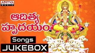 Download Aditya Hrudayam Devotional Songs - jukebox by Mano, P.Suseela Video