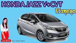 Download Honda Jazz 2018 v+cvt ราคารถ 694,000 อธิบายการใช้งานทุกจุด Video