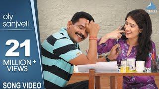 Olya Sanjveli Premachi Goshta , Marathi Love Songs , Atul Kulkarni, Sagarika Ghatge