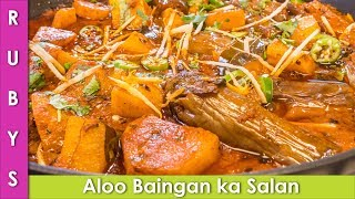 Download Baingan Aloo ki Sabzi Salan Eggplant & Potato Curry Recipe In Urdu Hindi - RKK Video