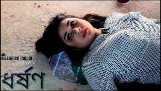 Download Dhorson (2018), ধর্ষণ | Bengali Short Film | Mina Trishana | AB Emon | Jibon | Bristy Video