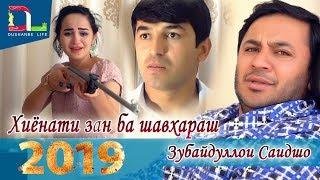 Download Зубайдуллои Саидшо - Хиенат | Zubaydulloi Saidsho - Khiyonat-2019 Video