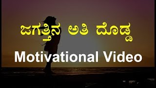 Download World Best Motivational Video in Kannada // INSPIRATIONAL VIDEO Video