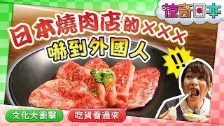 Download 惊奇日本:燒肉店的xxx嚇到外國人【焼肉店の〇〇に外国人が驚き!】ビックリ日本 Video