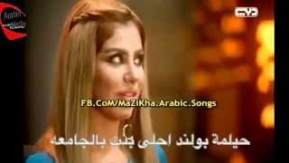 Download : حليمة بولند احلى بنت بالجامعه - قووويه Video
