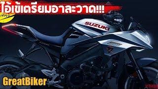 Download ไอ้เข้มาแล้ว!!! พบกับ render ล่าสุดของ All New Suzuki Katana ก่อนเปิดตัว!!! Video