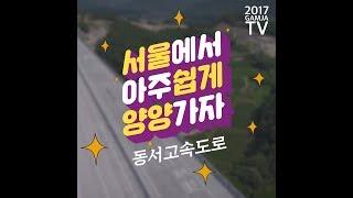 Download 서울에서 아주 쉽게 양양가자! (서울~양양 고속도로) Video