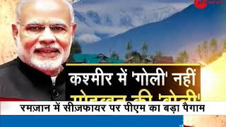 Download Every stone picked by misguided youths destabilises Kashmir: PM Narendra Modi Video