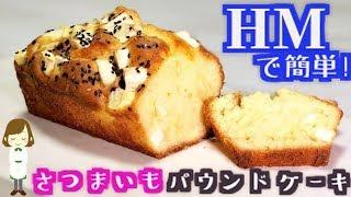 Download 【バター不要の節約レシピ】HMで簡単!『さつまいものしっとりパウンドケーキ』Sweet Potato Pound cake Video