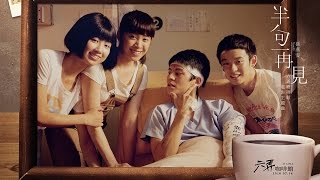 Download 【六弄咖啡館At Cafe 6】Movie Theme Song-孫燕姿SunYanZi 《半句再見》電影版MV Video