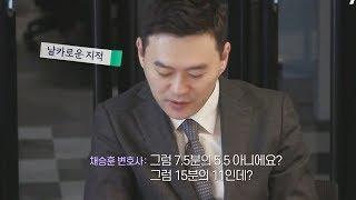 Download 채승훈 변호사의 ♨날카로운 지적♨ 치명적인 계산 실수를 한 현우X지원 인턴ㄷㄷ l 굿피플 11회 Video