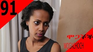 Download Mogachoch EBS Latest Series Drama - S04E91 - Part 91 Video