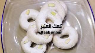 Download Kaâk anbar - كعك العنبر Video