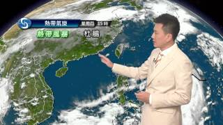 Download 黃昏天氣節目(09月24日下午6時) - 科學主任楊漢賢 Video