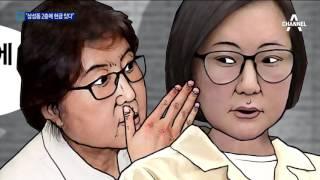 "Download ""삼성동 집에 현금"" 귓속말…장시호 폭로 Video"