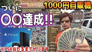 Download ついにww【1000円自販機】プレステ4(PS4)当たるまで1000円札入れ続ける伝説の企画 Video